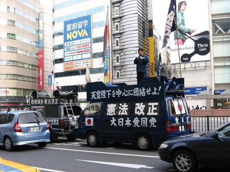 大日本愛国党 2.19.JPG